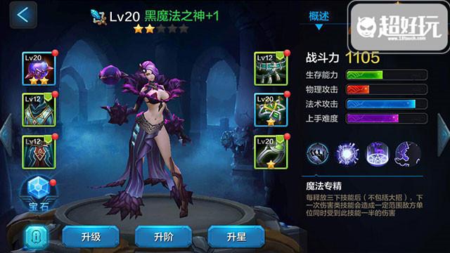 全民超神黑魔法之神赫尔宝石与团战技巧1.jpg