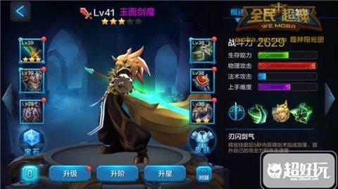 全民超神黑魔法之神赫尔阵容搭配4.jpg