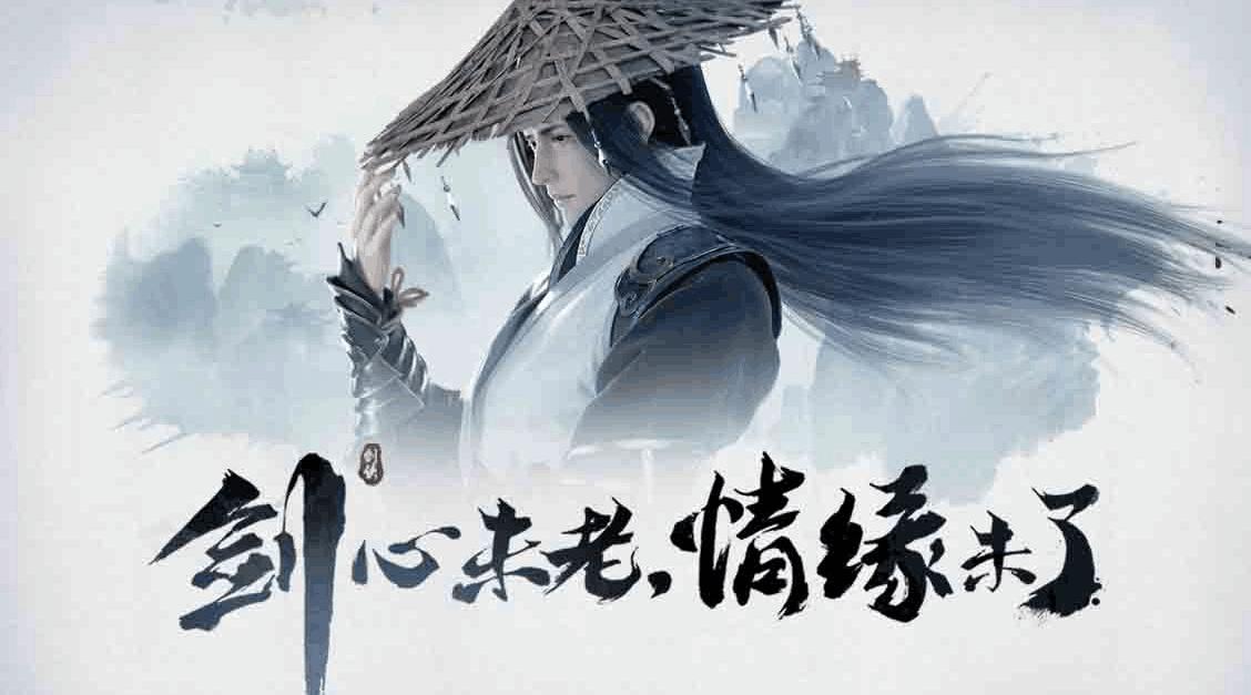 UP2016腾讯互娱年度发布会:《有一种游戏叫剑侠情缘》