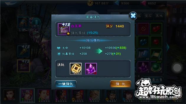 三剑豪2装备攻略 (1).PNG