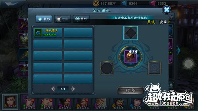 三剑豪2装备攻略 (6).PNG