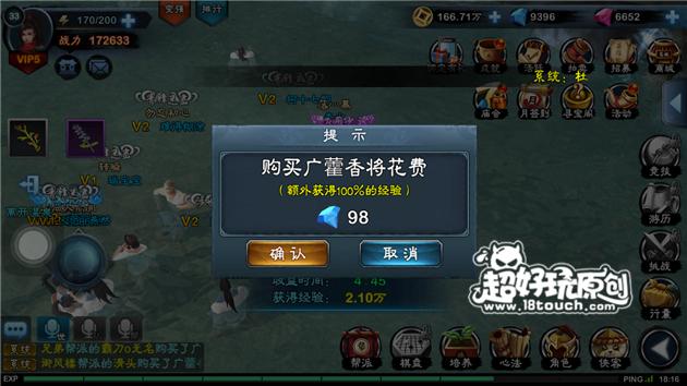 三剑豪2温泉 (2).PNG