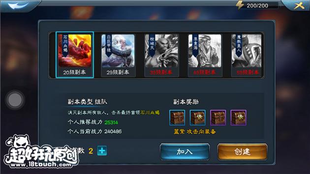 三剑豪2侠客攻略 (1).PNG