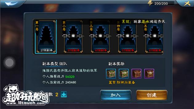 三剑豪2侠客攻略 (2).PNG