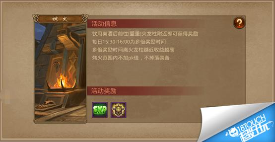 我们的传奇火焰之王玩法攻略 获胜技巧解析2.jpg