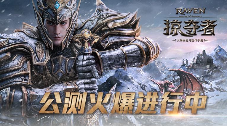 新服、新地区、新魔法武器、新装备 《掠夺者》210万黄金好礼迎重要更新