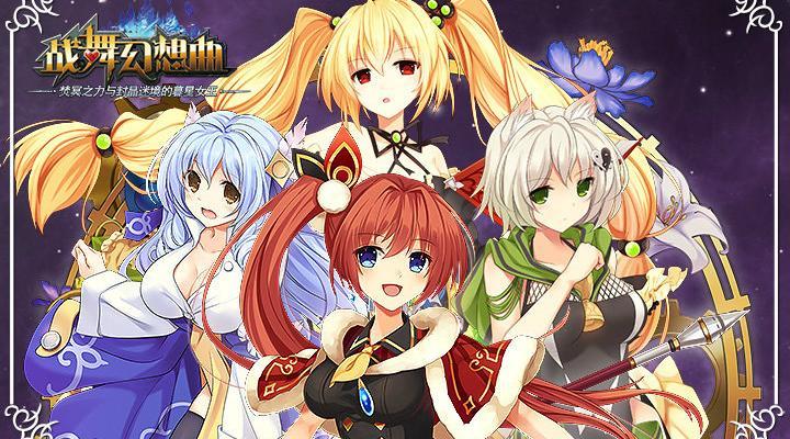 【超试玩】和萌妹子们一起闯迷宫的战舞幻想曲
