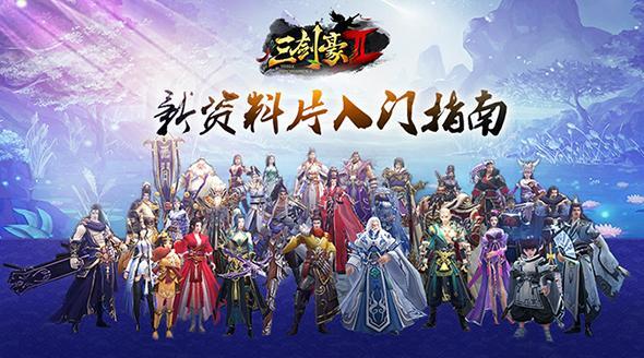 风际游戏《三剑豪2》新资料片入门指南