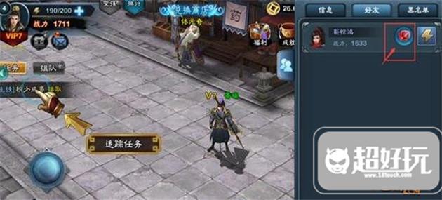 三剑豪2鲜花系统玩法攻略 表白利器 玩家必看