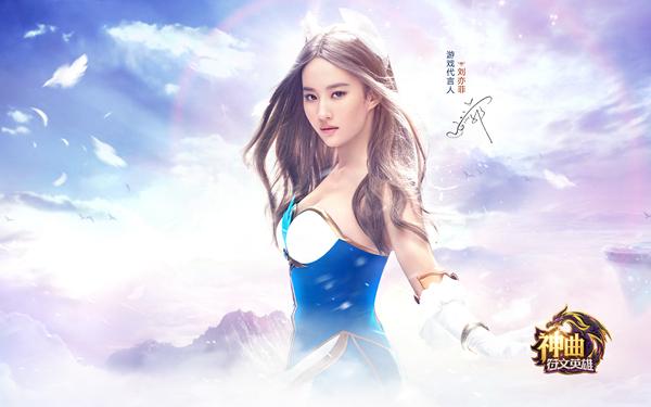 国民女神刘亦菲倾情代言,《神曲之符文英雄》开服福利大放送
