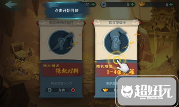 小李飞刀手游寻侠系统玩法攻略 寻侠系统规则指南