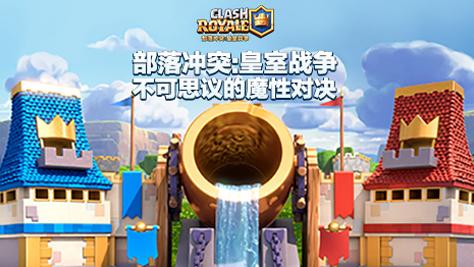 巨额奖金666666!皇室战争官方锦标赛上海开战