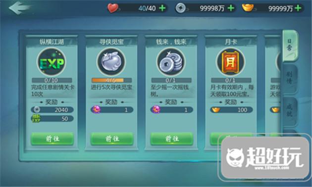 小李飞刀任务系统攻略 任务系统玩法规则详解