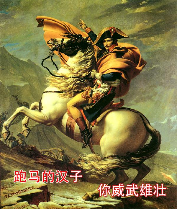 拿破仑01.png