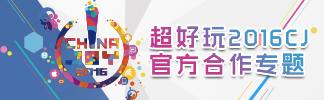 2016ChinaJoy超好玩官方合作专题