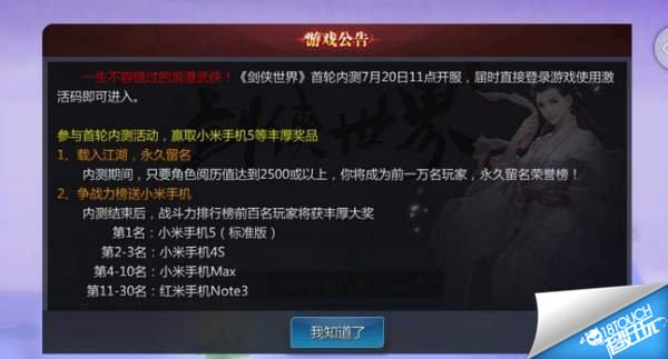 剑侠世界排行榜01