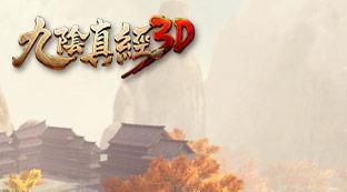 九阴真经3D地盘战玩法攻略 规则奖励一览