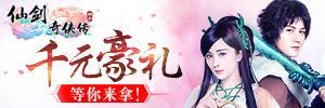 《仙剑奇侠传3D回合》首发欢庆,千元京东卡周边等你拿