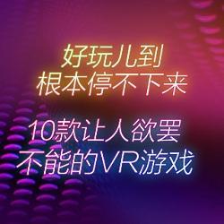 VR游戏推荐