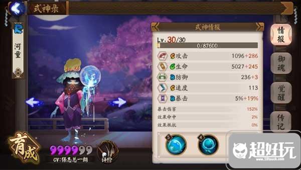 阴阳师平民玩家R级式神选择培养攻略3.jpg