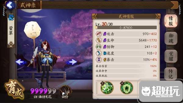 阴阳师平民玩家R级式神选择培养攻略4.jpg