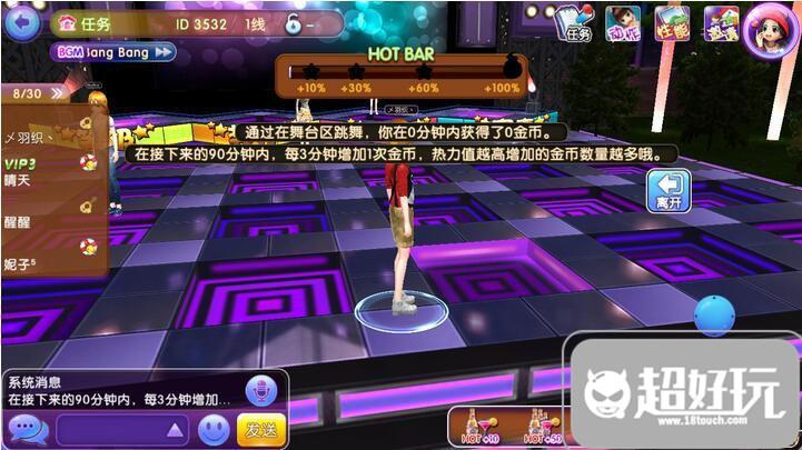 劲舞团手游快速获取金币方法技巧4.jpg