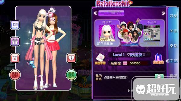 劲舞团手游社交系统玩法解析2.jpg