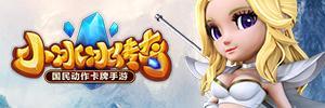 《小冰冰传奇》9月27日iOS正式上线,随手分享即得京东大礼