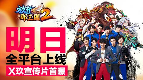 《放开那三国2》明日全平台上线 X玖宣传片首曝