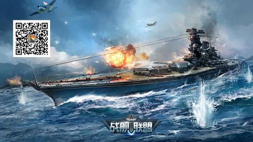 《战舰联盟》航空母舰集结亮相