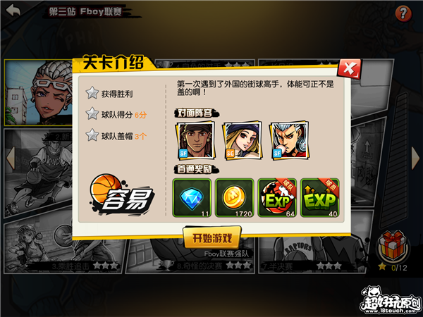 Screenshot_2016-10-26-14-44-43_com.ztgame.jielan.png