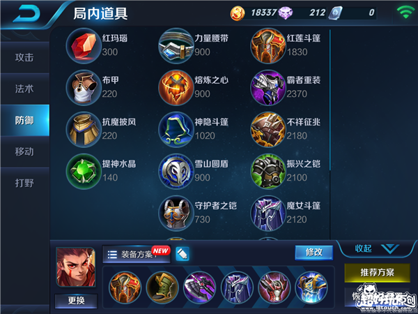 Screenshot_2016-10-27-14-32-37_com.tencent.tmgp.s.png