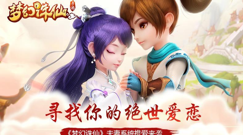 《梦幻诛仙》夫妻系统携爱来袭,寻找你的绝世爱恋