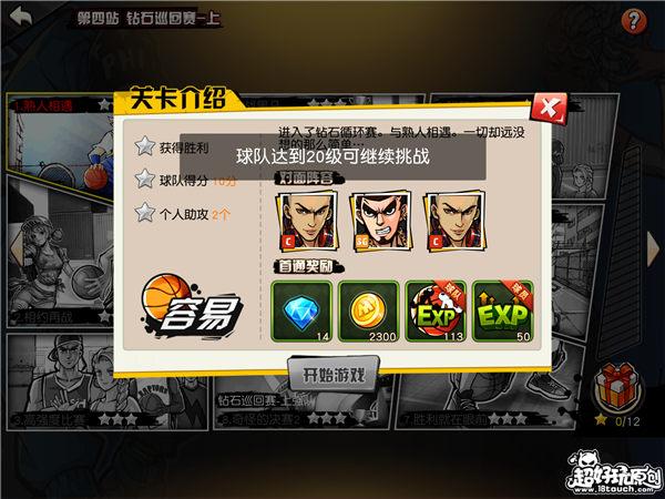 Screenshot_2016-10-29-16-48-22_com.ztgame.jielan.jpg