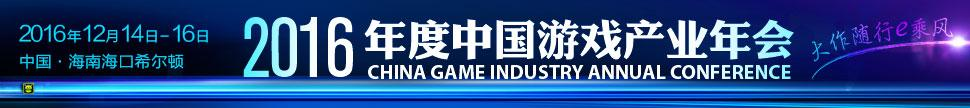 2016年度中国游戏产业年会