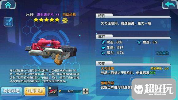 少女咖啡枪自动步枪技能属性解析及自动步枪选择推荐13.jpg