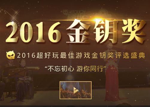"""2016金钥奖""""不忘初心,游你同行"""""""