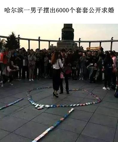 哈尔滨一男子摆出6000个套套公开求婚.jpg