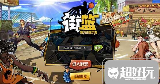 街头篮球手游平民及小R玩家省钱玩法汇总1.jpg