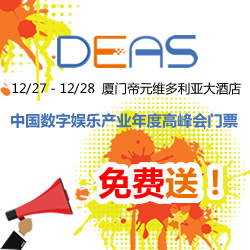 2016中国数字娱乐产业年度高峰会(DEAS)
