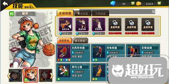 街头篮球手游控球后卫角色推荐及技能搭配指南2.jpg