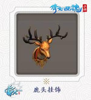 """图4:特殊家具""""鹿头挂饰"""".jpg"""