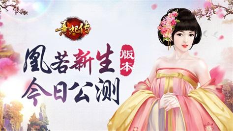 《熹妃传》凰若新生版本游戏宣传视频