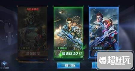 星際火線極速戰場玩法介紹 挑戰也要考膽力