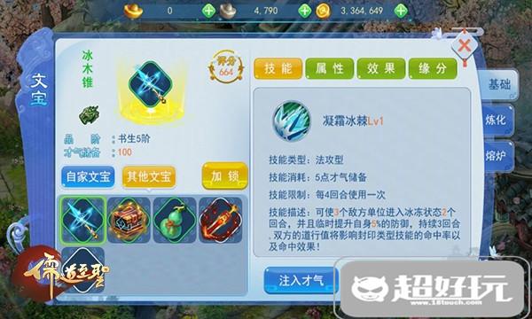 儒道至聖文寶系統玩法介紹 爆燃能力解析