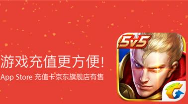 王者荣耀App Store充值卡上线 小学生购卡怒怼新英雄诸葛亮