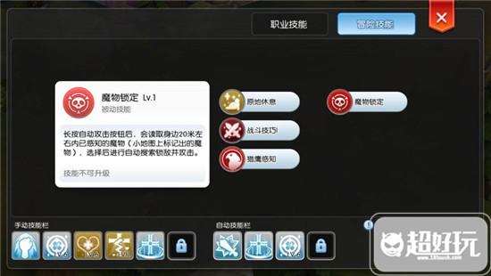 仙境传说RO守护永恒的爱1_副本4.jpg