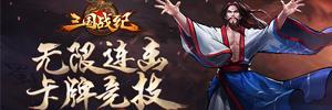 经典街机 原作重现《三国战纪OL》预约游戏赢千元好礼!