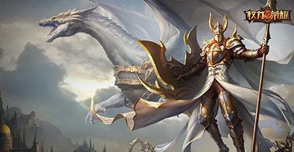 权力与荣耀国战玩法攻略 王国崛起必经之路