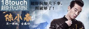 """【超好玩周报】不一样的""""古惑仔""""——陈小春"""